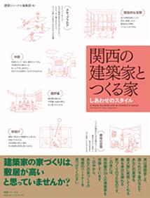 関西の建築家とつくる家